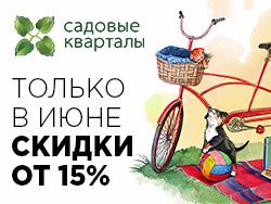 Акция на квартиры! Только в июне скидка от 15% ЖК «Садовые кварталы»